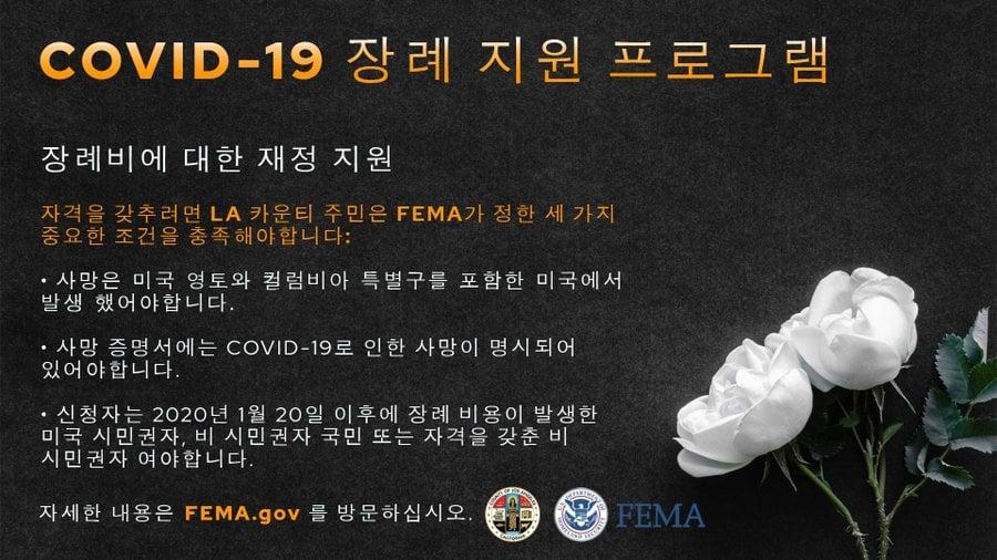 FEMA COVID Funeral info in Korean